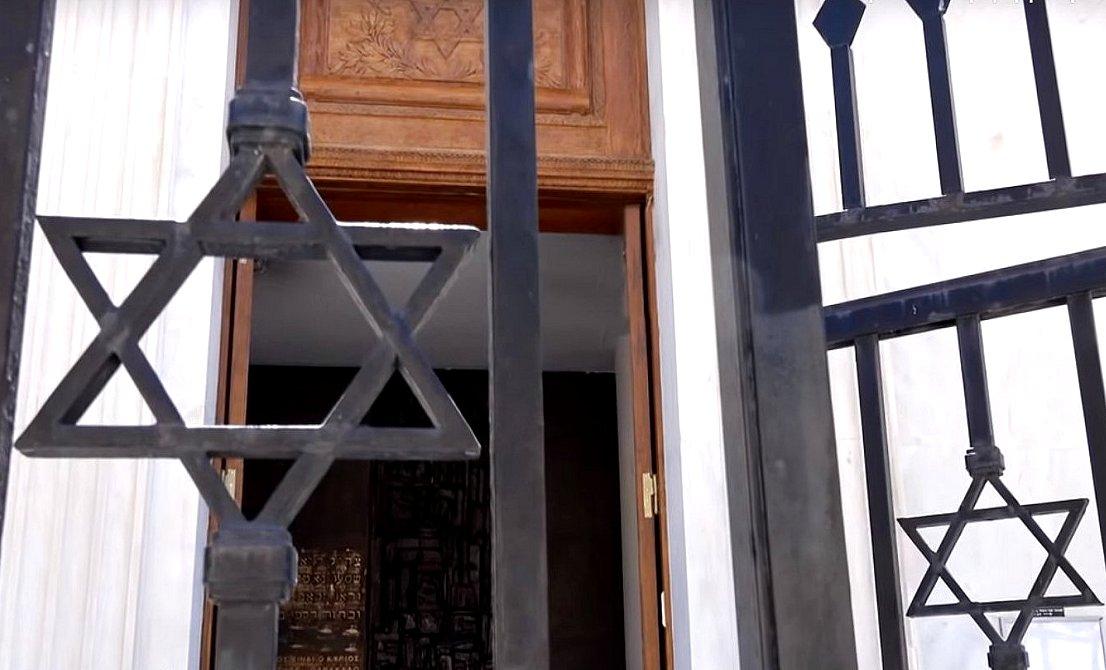 Athens Synagogue